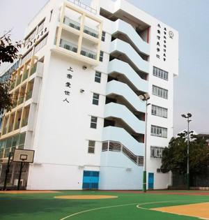 禾輋信義學校