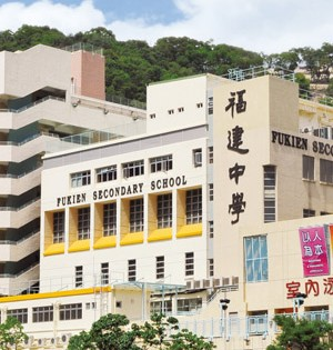 Fukien Secondary School
