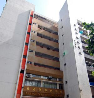 F.D.B.W.A. Chow Chin Yau School